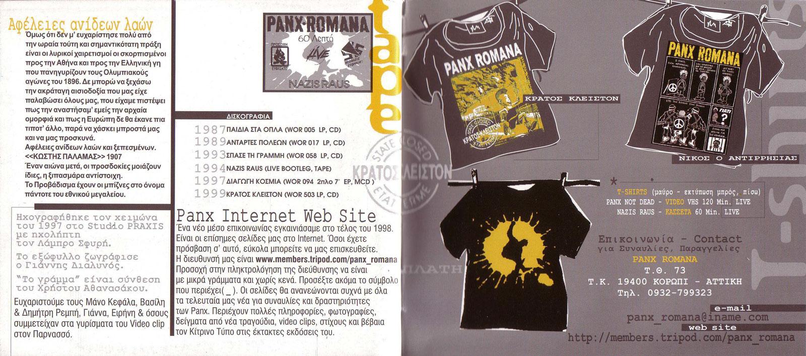 Panx Romana - Κράτος Κλειστόν