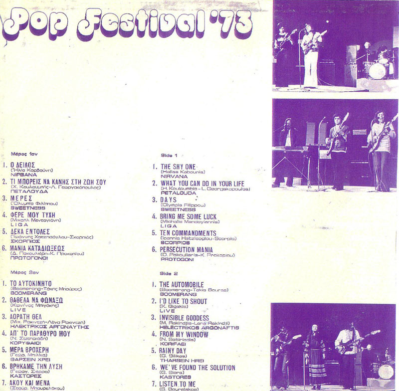 Pop Festival '73-  Ποπ Φεστιβάλ 1973 -  (ΟΛΟ ΤΟ ΑΛΜΠΟΥΜ) Coverinside1-big